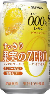 Sapporo clearly canned 350 ml of ZERO lemons 24 Motoiri [non-alcoholic Chu-Hi taste 0.00% soda calorie zero] of the fruit
