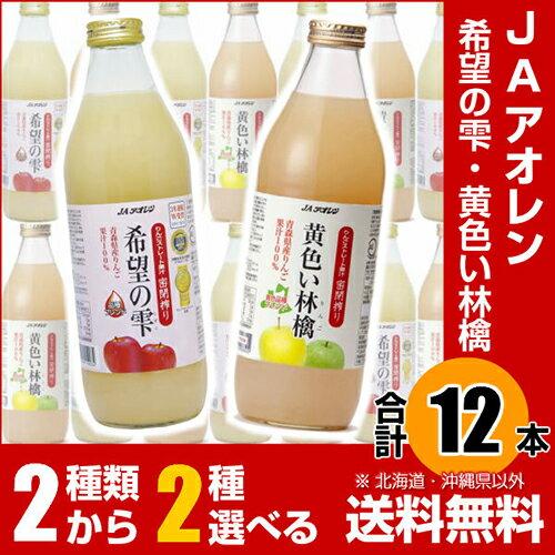 JAアオレン 選べるりんごジュース 希望の雫&黄色い林檎 1L瓶 (6本入を2種選べる)12本セット〔ストレートジュース 品種ブレンド 黄色いりんご 密閉ストレート アップルジュース 果汁100% 1000ml瓶 選り取り よりどり〕
