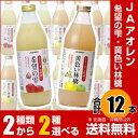 JAアオレン 選べるりんごジュース 希望の雫&黄色い林檎 1L瓶 (6本入を2種選べる)12本セット〔ストレートジュース…