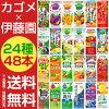 カゴメ×伊藤園限定特別セット200ml紙パック24種類48本入