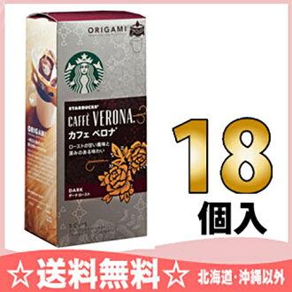 """折纸星巴克咖啡馆维罗纳包 5 P x 18 框输入""""咖啡滴灌袋定期星巴克个人做唇]"""