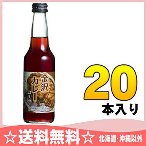トンボ飲料 金沢カレーコーラ 240ml瓶 20本入〔コーラ 炭酸飲料 カレー風味〕