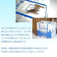 紀州熊野の名水富田の水20リットル〔【あす楽対応_関東】〕