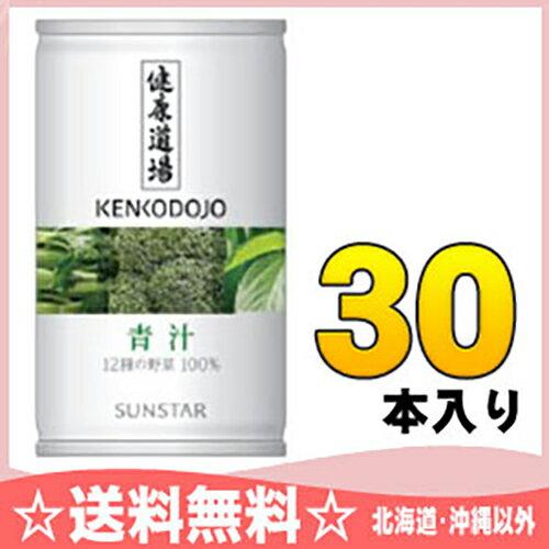 〔クーポン配布中〕サンスター 健康道場 青汁 160g缶 30本入 (野菜ジュース)