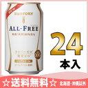 サントリー オールフリー(ALL-FREE) 350ml缶 24本入〔ノンアルコールビール アルコールゼロ プリン体ゼロ〕