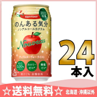 Canned 350 ml of Suntory のんある feeling apple nouveau tastes 24 Motoiri [alcohol frequency 0.00% calorie zero saccharide zero non-alcohol]