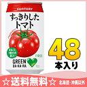 サントリー GREEN DA・KA・RA(グリーンダカラ) すっきりしたトマト 350g缶 24本入×2 まとめ買い〔とまと リコピン ダ…