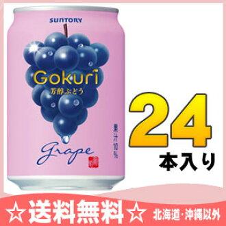 Grape mix with Suntory Gokuri 290 g cans 24 pieces