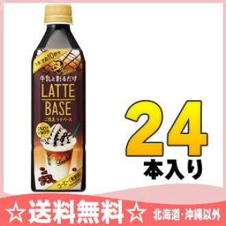 산토리 BOSS 보스라테베이스쇼코라 490 ml펫 24개입〔희석용 커피 농축 카페라테 밀크 우유 라테베이스 우유와 나눌 뿐(만큼) 가당〕