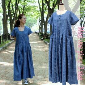 【 ライトブルー水玉ワンピース 】サマーカジュアルなワンピースです 羽織にすれば特別感あり! レディース ワンピース ロング マキシ 大きなサイズ Aライン 半袖 涼しい ドレス
