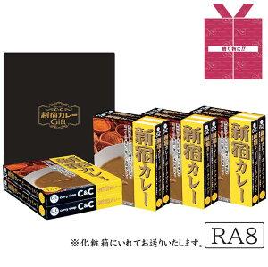 カレーショップC&C新宿カレー、ポークマイルド8個セット、創業から50年、28種類のスパイスをふんだんに使った本格派カレーをお店そのままに!