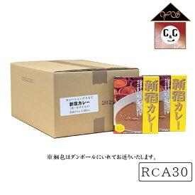 カレーショップC&C新宿カレーポークマイルド30個セット(1ケース)
