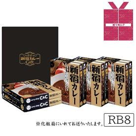 カレーショップC&C新宿カレー御贈答用におすすめビーフ8個セット、創業から50年、28種類のスパイスをふんだんに使った本格派カレーをお店そのままに!