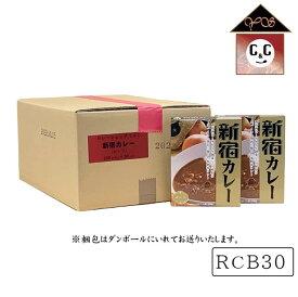 カレーショップC&C新宿カレービーフ30個セット(1ケース)