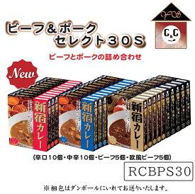 カレーショップC&C新宿カレー、非常食・常備食用ビーフ&ポークセレクト30個セット