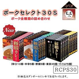 カレーショップC&C新宿カレー、常備食・非常食用ポークセレクト30個セット