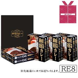 カレーショップC&C新宿カレー欧風ビーフ8個セット、創業から50年、28種類のスパイスをふんだんに使った本格派カレーをお店そのままに!