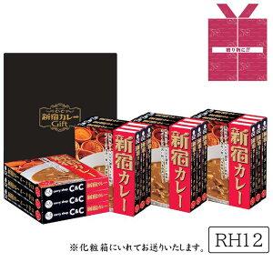 カレーショップC&C新宿カレー御贈答用におすすめポーク辛口12個セット、創業から50年、28種類のスパイスをふんだんに使った本格派カレーをお店そのままに!