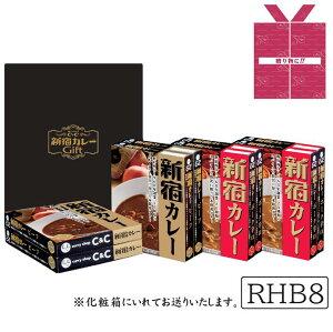 カレーショップC&C新宿カレー御贈答用におすすめポーク辛口・ビーフ8個セット