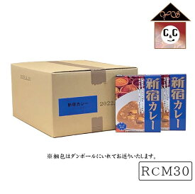 カレーショップC&C新宿カレーポーク中辛30個セット(1ケース)