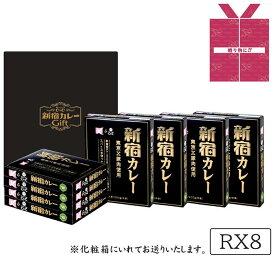 カレーショップC&C新宿カレー御贈答用におすすめ東京X8個セット
