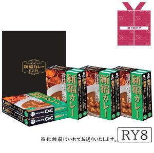 カレーショップC&C新宿カレー、ポーク野菜8個セット、創業から50年、28種類のスパイスをふんだんに使った本格派カレーをお店そのままに!