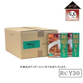 カレーショップC&C新宿カレーポーク野菜30個セット(1ケース)