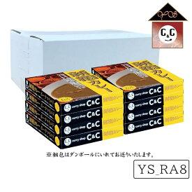 カレーショップC&C新宿カレー、常備食・非常食用ポークマイルド8個セット、創業から50年、28種類のスパイスをふんだんに使った本格派カレーをお店そのままに!