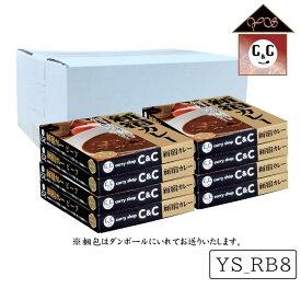 カレーショップC&C新宿カレー、常備食・非常食用ビーフ8個セット、創業から50年、28種類のスパイスをふんだんに使った本格派カレーをお店そのままに!