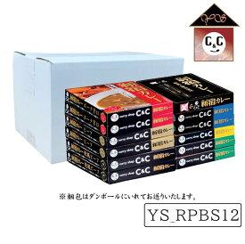 カレーショップC&C新宿カレー、非常食・常備食用ビーフ&ポーク12個セット