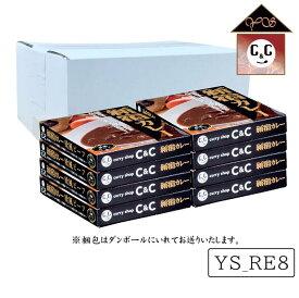 カレーショップC&C新宿カレー、常備食・非常食用欧風ビーフ8個セット、創業から50年、28種類のスパイスをふんだんに使った本格派カレーをお店そのままに!