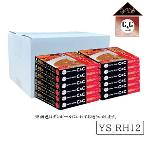 カレーショップC&C新宿カレー、常備食・非常食用ポーク辛口12個セット、創業から50年、28種類のスパイスをふんだんに使った本格派カレーをお店そのままに!