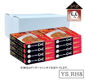 カレーショップC&C新宿カレー、常備食・非常食用ポーク辛口8個セット、創業から50年、28種類のスパイスをふんだんに使った本格派カレーをお店そのままに!