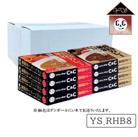 カレーショップC&C新宿カレー、常備食・非常食用ポーク辛口・ビーフ8個セット