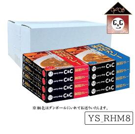 カレーショップC&C新宿カレー、常備食・非常食用ポーク辛口・中辛8個セット