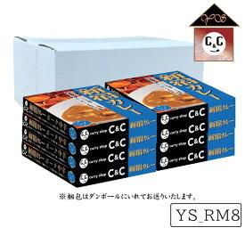 カレーショップC&C新宿カレー、常備食・非常食用ポーク中辛8個セット、創業から50年、28種類のスパイスをふんだんに使った本格派カレーをお店そのままに!
