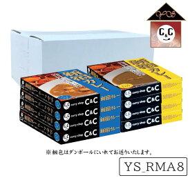 カレーショップC&C新宿カレー、常備食・非常食用ポーク中辛・マイルド8個セット