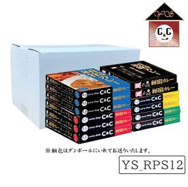 カレーショップC&C新宿カレー、常備食・非常食用ポーク12個セット