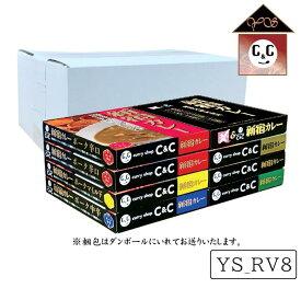 カレーショップC&C新宿カレー、非常食・常備食用バラエティー8個セット