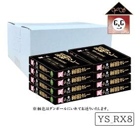 カレーショップC&C新宿カレー、非常食・常備食用国土交通省・地場産認定品 『新宿カレー』TOKYO X(エックス)豚肉使用8個セット