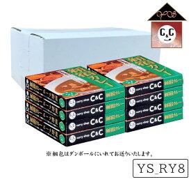 カレーショップC&C新宿カレー、常備食・非常食用ポーク野菜8個セット、創業から50年、28種類のスパイスをふんだんに使った本格派カレーをお店そのままに!