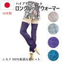 シルク100%日本製ロングレッグウォーマー バレエ レッグウォーマー(フリーサイズ)ジュニア〜大人 ウォームアップ用 バレエ衣装 (バ…