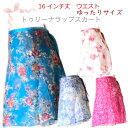 【4柄 大きいサイズ バレエスカート 】花柄 ジュニア&大人用 トゥリーナラップスカート(スタンダードタイプ)巻きスカート レッスン用…