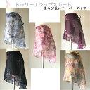 【5柄】バレエスカート ジュニア 大人 トゥリーナラップスカート(クラシックタイプ)後ろが長い フィッシュテール 巻きスカート …
