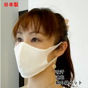 【即納】在庫あり日本製 速乾 吸汗 UVカット 洗える 立体マスク 大人用 3枚セット ストレッチ よく伸びる 痛くない ハンドメイド 暑く…