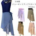 バレエスカート 日本製 オリジナルシフォンジョーゼットスカート フィッシュテール 後ろが長い エレガント 大人