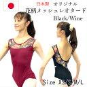 バレエ レオタード 大人 ジュニア 日本製 オリジナル 花柄 エレガント XS S M L 黒 ワイン おしゃれ 胸パッドポケット付き
