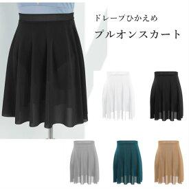 バレエ 大人 ゴム メッシュプルオンスカート 履きやすい きれい おしゃれ エレガント 白 黒 グリーン グレー ベージュ バレエレッスン