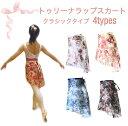 バレエスカート ジュニア 大人 トゥリーナラップスカート(クラシックタイプ)後ろが長い フィッシュテール 巻きスカート 花柄 …