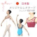 バレエ レオタード 日本製 ジュニアサイズ 135〜145サイズ バレエ用品/バレエウェア/バレエ衣装/ジュニア オフホワイト ワイン ターコ…